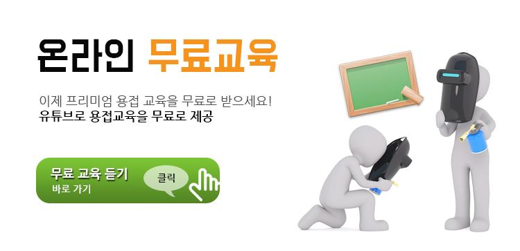 유튜브 온라인 무료교육 소개